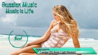 ♫♫ Russian Music Mix (Русская Музыка) Vol.6 ♫♫ [Pop Dance Music, Remix 2015]