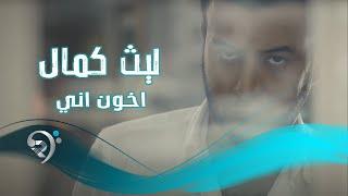 ليث كمال - اخون اني / Offical Video