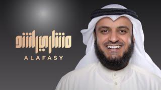 مشاري راشد العفاسي - نشيدة العيد - Mishari Rashid Alafasy Al-Eid ᴴᴰ