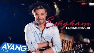 Farhad Naseri - Eshgham OFFICIAL VIDEO HD