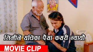 मैले मेरो .......बेचेर पैशा ल्याए   Nepali Movie Scene   Ko Hola Mero Mayalu