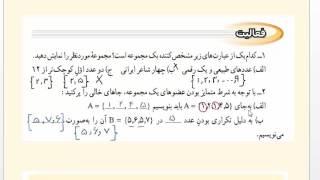 آموزش فصل اول ریاضی نهم (مجموعه ها)