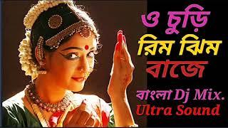 ও চুরি রিম ঝিম বাজে/O churi rim jhim baje/Ultra Sound