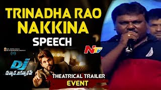 Director Trinadha Rao Nakkina Speech @ DJ Trailer Launch    Allu Arjun    Harish Shankar    NTV