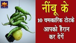 नींबू के 10 चमत्कारिक टोटके आपको हैरान कर देगें!    Lemon 10 wondrous tricks you by surprise!