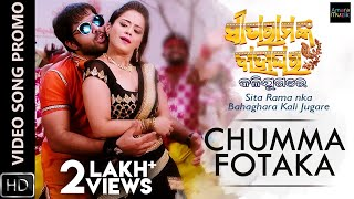Chumma Fotaka | Video Song Promo | SitaRama nka Bahaghara Kali Jugare | Sabyasachi Mishra | Manesha