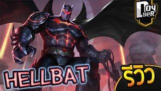 ROV:รีวิว Hellbat Batman(สกิลปิดป้อม!!) กับ Doyser #Batman