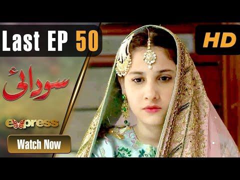 Xxx Mp4 Pakistani Drama Sodaye Last Episode 50 Express TV Dramas Hina Altaf Asad Siddiqui 3gp Sex
