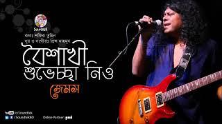 James   Boishakhi Shuveccha Nio. Boishaki Song      Soundtek.mp4