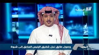 وصول طارق نجل شقيق الرئيس السابق إلى شبوة