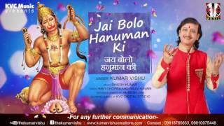 Hanuman Bhajan Full Song: Jai Bolo Hanuman Ki | Kumar VIshu Latest Devotional Bhajan 2016