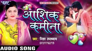 पिया डाऊनलोडरहमार - Aashiq Kamina | Nisha Upadhyay | Bhojpuri Hot Song