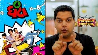 Ghantaa | Review | Popcorn Pe Charcha | Amol Parchure | ADbhoot
