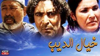 فيلم مغربي خيال الديب -  Film Khayyal  Al Deeb