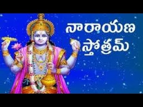 Xxx Mp4 NARAYANA STOTRAM With Telugu Lyrics THE DIVINE DEVOTIONAL LYRICS 3gp Sex