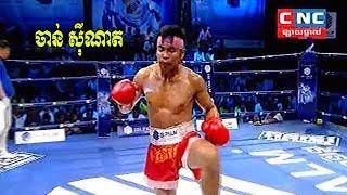 ចាន់ ស៊ីណាត Vs ភូតាក់វ៉ាន់, Chan Sinath, Cambodia Vs Photakwan, Thai, Khmer Boxing 9 Dec 2018