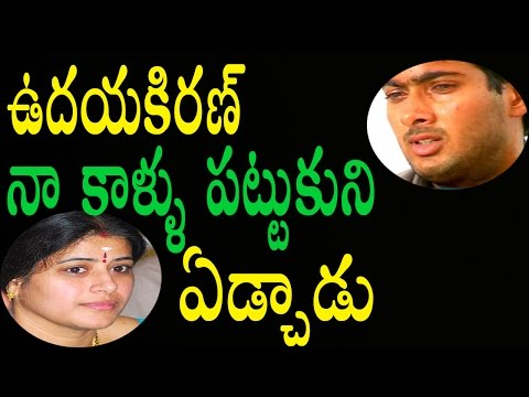Actress Sudha Reveals Unknown Facts of Uday Kiran   Telugu Film News   Tollywood News