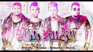 الزغللة بلبلة ( فرحة شاعر الغية ) - المدفعجية / El Madfaagya - Zaghlala Balbala