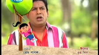 Bangla Eid Natok Prem Pagol By Mosharaf Karim