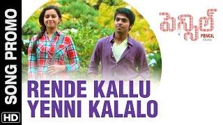 Rende Kallu Yenni Kalalo Song Promo | Pencil | G.V. Prakash Kumar | Sri Divya