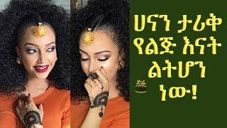 Ethiopian Actress Hanan Tariq is Three Month Pregnant