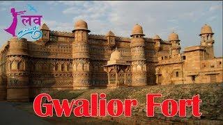 Gwaliar Ka Qila - ग्वालियर किले का इतिहास | Haunted Gwalior Fort - ग्वालियर किले का डरावना रहस्य