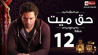 مسلسل حق ميت - الحلقة الثانية عشر - حسن الرداد وايمى سمير غانم   Haq Mayet Series - Ep 12