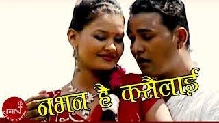 Navana Hai Kasailai Bhanna Hudaina By Ramji Khand, Manju Mahat and Muna Thapa