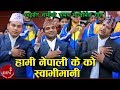 Hami Nepali K ko Swabhimani - New Lok Geet by Pashupati Sharma