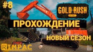 Gold Rush The Game _ #8 _ Переезд к удаче?