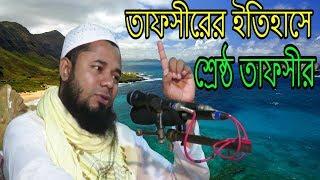 Islamic Bangla Waz 2017 Maulana Sharifuzzaman Rajibpuri Bangla Waz 2018