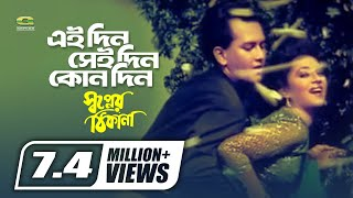 Eaidin Seidin Kono Din By Sabina Yasmin & Andro Kishor | Movie Shopner Thikana | Movie  Song