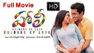 Holi Full Length Telugu Movie || DVD Rip