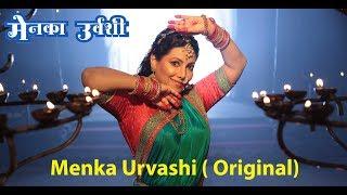 Menaka Urvashi | Original | Menka Urvashi 2019