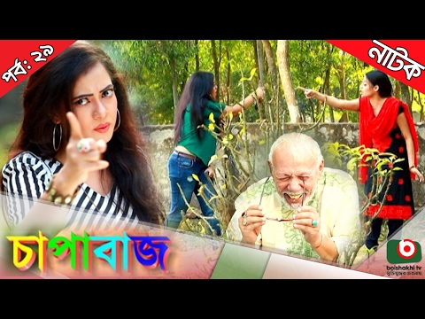 Bangla comedy natok   Chapabaj  EP   29  ft  ATM Samsuzzaman, Joy , Eshana , Hasan jahangir , Any