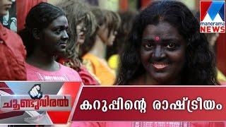 Politics of darkness | Choondu Viral | Manorama News