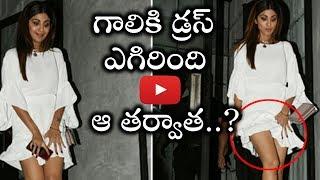 OMG! Shilpa Shetty Skirt Goes Off With Wind! | అందరూ చూస్తుండగా హీరోయిన్ స్కర్ట్ గాలికి ఎగిరిపోయింది