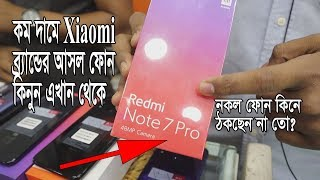 Buy Redmi Note7 Pro & All Xiaomi Phone Cheap Rate || Best Mobile Shop in Bashundhara city