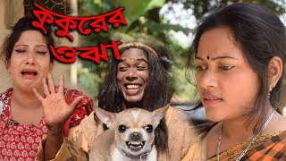 vadaima koutuk 2017 || কুকুরের ওঝা || Kukurer Ojha || New Bangla Fun Video || Digital vadaima