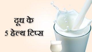 Health Benefits Of Milk In Hindi By Sonia Goyal - दूध के लाभ @ jaipurthepinkcity.com