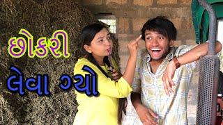 ધવલ દોમડીયા પિયર છોકરી લેવા ગ્યો  || dhaval domadiya