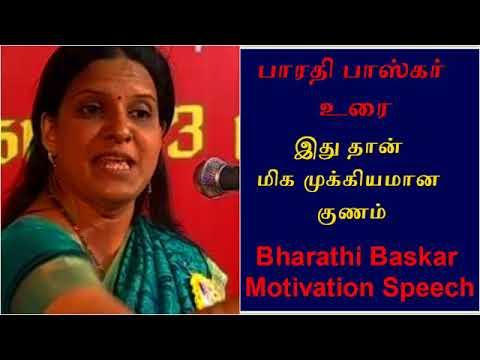 இது தான் மிக முக்கியமான குணம் Bharathi Baskar Best Speech Motivational speech