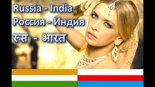 Russian Song with Indian touch - by Vera Brezhneva (Вера Брежнева)