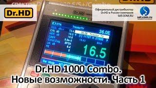Новые возможности универсального измерительного прибора Dr.HD 1000 Combo. Часть 1
