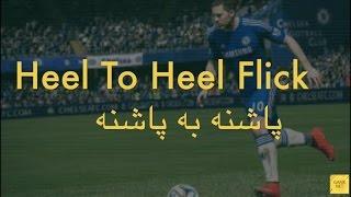 Heel to Heel Flick FIFA 17 آموزش تکنیک هیل تو هیل فیفا ۱۷
