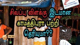 சிவப்பு விளக்கு இடமான காமத்திபுரா பற்றி தெரியுமா??(Red Light Area) - Tamil Info 2.0