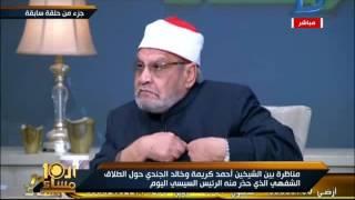 العاشرة مساء| ملخص مناظرة الشيخ أحمد كريمة والشيخ خالد الجندى حول الطلاق الشفوى