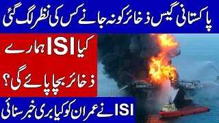 FACTS ABOUT PAKISTANI OIL AND GAS RESOURCES | KHOJI TV