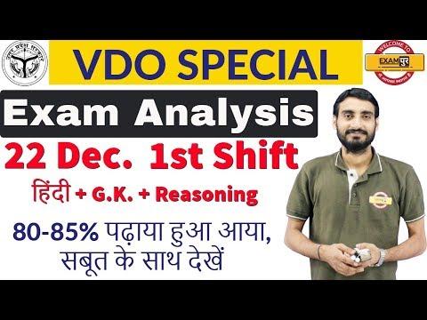 Xxx Mp4 22 Dec 1st Shift Exam Analysis VDO SPECIAL हिंदी G K Reasoning By Vivek Sir 3gp Sex