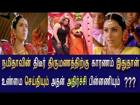 Xxx Mp4 நமிதாவின் திடீர் திருமணத்திற்கு காரணம் இதுதான் உண்மை Namitha Marriage Nov 24th Namitha Marriage 3gp Sex